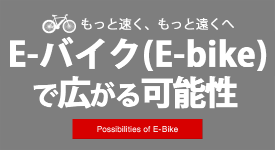 E-バイク(E-bike)って何?楽しみ方とブランド別人気車種まとめ ...